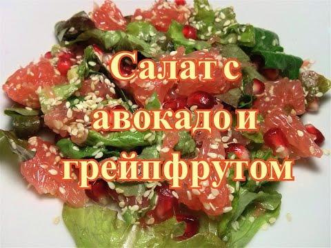 Как есть авокадо? Как едят авакадо? Салат из авокадо. В