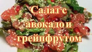 Салат с авокадо, грейпфрутом и гранатом