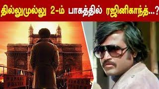 Director Shiva Next Movie – Rajini in THILLUMULLU second Part 2..?