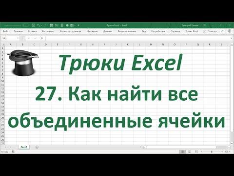 Трюк Excel 27. Как найти все объединенные ячейки