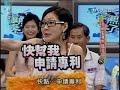 2007.07.30康熙來了完整版 發明家康熙鑑定團