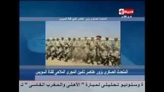 الحياة الآن - المتحدث العسكرى يزور عناصر تأمين قناة السويس - وزير الداخلية: قادرون على هزيمة الارهاب