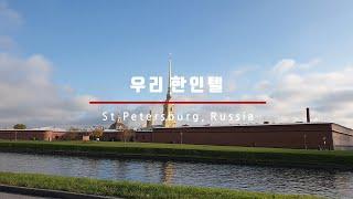우리 한인텔 | 러시아 상트 페테르부르크  | 게스트하…