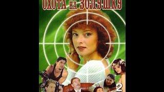 охота на Золушку 2000г  13 серия