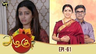 Azhagu - அழகு -Tamil Serial | Episode 61 | Revathy | Sun TV | Vision Time