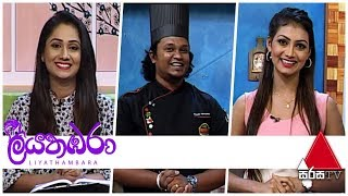 Liyathambara (ලියතඹරා) | Sirasa TV | 19th September 2019