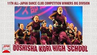 Doshisha Kori High School 11th All-Japan Dance Club Winners Big Division | JAPAN Forward