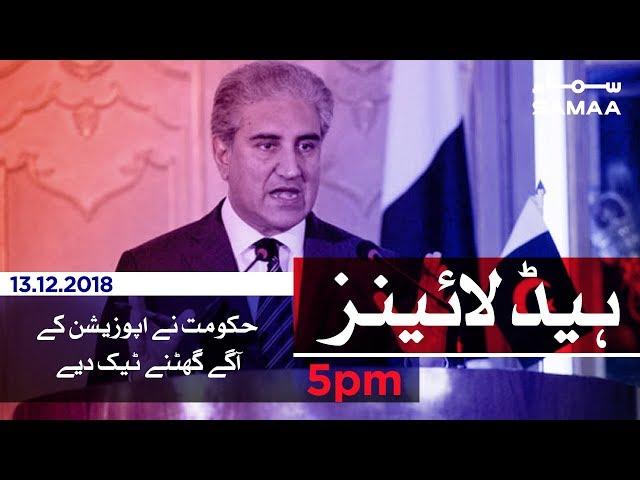 Samaa Headlines - 5PM - 13 December 2018