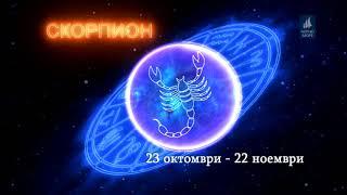 ТВ Черно море - Хороскоп 24.12.2018 г