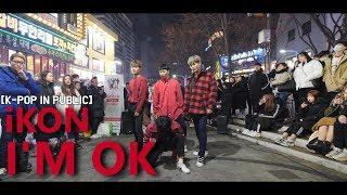 iKON - I'M OK (Arabic Sub) الترجمة العربية