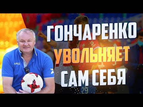 Валерий Масалитин: Гончаренко увольняет сам себя