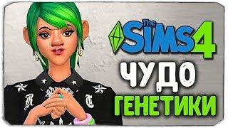 ЧУДО ГЕНЕТИКИ, #6 - The Sims 4 ЧЕЛЛЕНДЖ