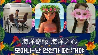 【디즈니노래커버】「디즈니노래커버」#디즈니노래커버,聲林之王參加曲Mo...