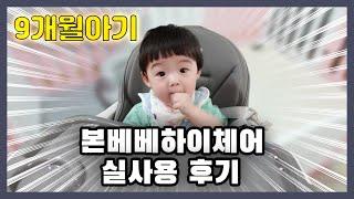 본베베하이체어 / 아기식탁의자 / 9개월아기 / 내돈내…