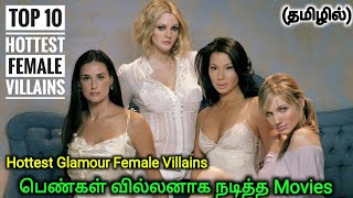 10 Female Villains || Action Crime Thriller Mixed Movies|Mr.Tamilan Tamil VoiceOver | ForAll Tamizha