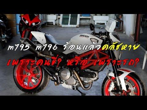 Ducati M795, M796   เครื่องร้อนแล้วคลัชหาย   เพราะคนขี่? หรือ เพราะรถ?