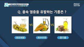 포도씨유 vs 옥수수유 vs 콩기름 중 '염증&…