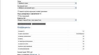 КАК РАССЧИТАТЬ СТОИМОСТЬ ОСАГО(Как правильно рассчитать стоимость полиса ОСАГО ОНЛАЙН. Точный онлайн калькулятор ОСАГО. Видео-урок от..., 2013-03-16T07:12:25.000Z)