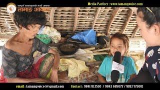 Tamang Voice - Exclusive reporting video of Taisha Nana [Maili] and Maya with   Sukumaya Foundation thumbnail