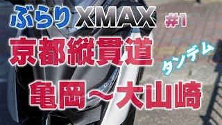 【モトブログ】ぶらりXMAX #1 京都縦貫道 亀岡~大山崎 【高速道路 タンデム】