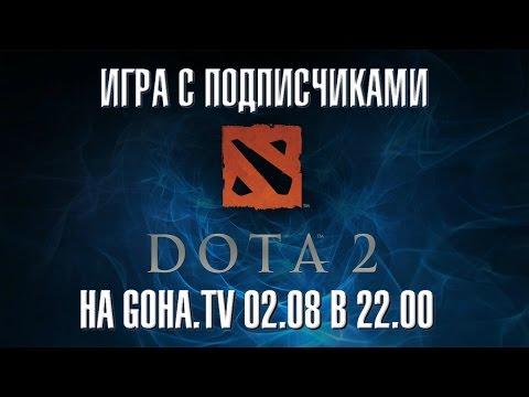 видео: dota 2 - игра с подписчиками #2 от портала goha.ru