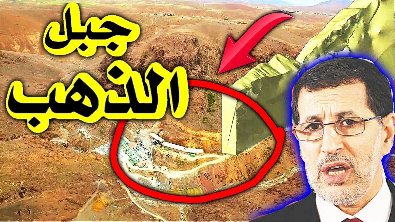 إكتشاف جبل من الذهب بالمغرب / شاهد اسرار الثروة بالمغرب / أين الثروة$$€€