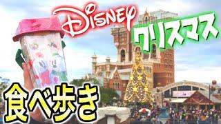 【限定】ディズニーシーのクリスマスメニュー10品食べ歩き紹介!【DisneySEA】