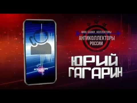 Тупая сказочница из банка Восточный (Юрий Гагарин 18 +)