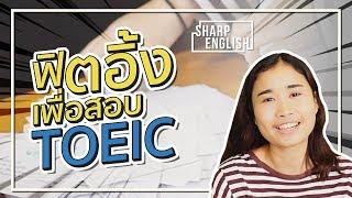 Sharp English - ฟิตอิ้งเพื่อสอบ TOEIC