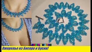 Шикарное Ожерелье из Бисера и Бусин Своими Руками Мастер Класс!Пандахолл/Beaded Necklace and Busin!