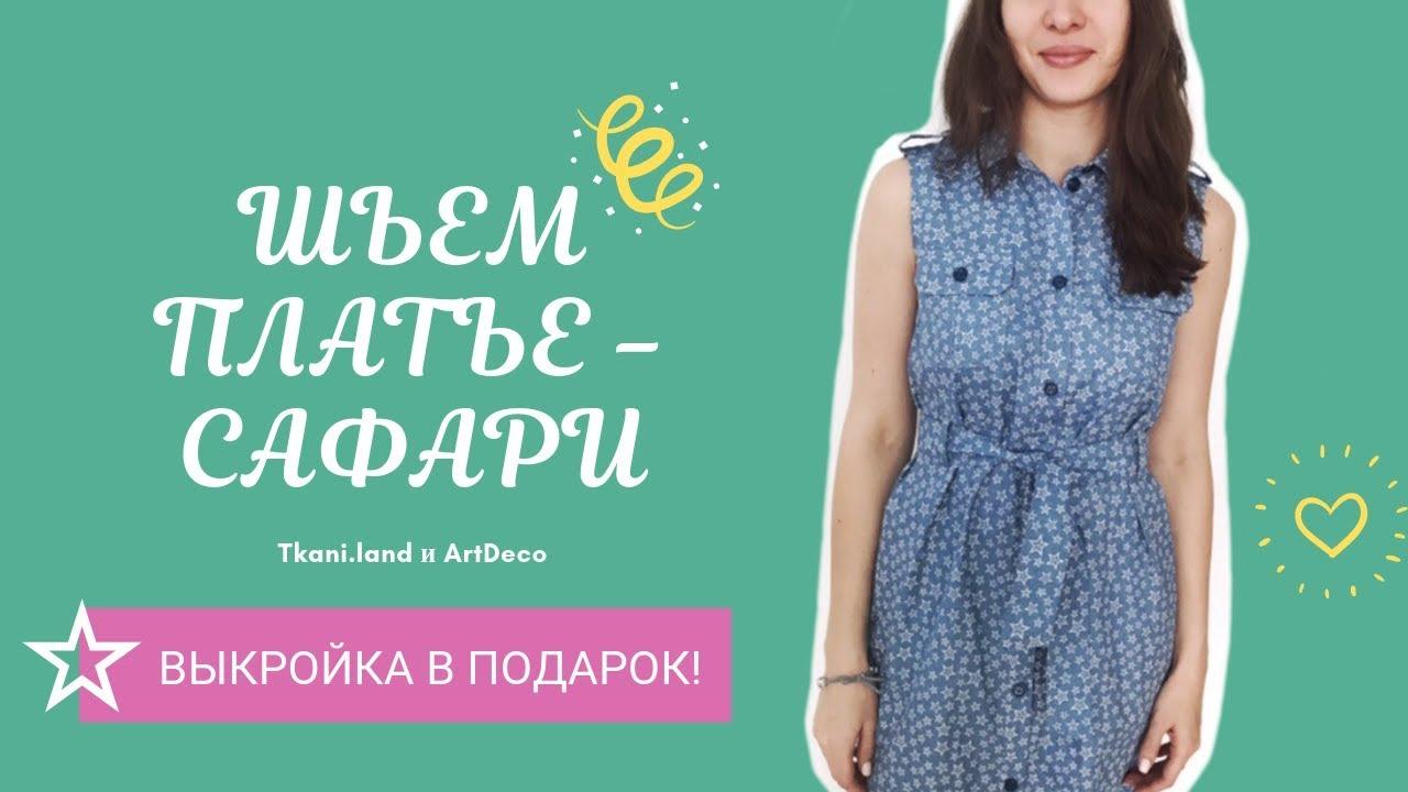 7d58a166158 Платье - рубашка