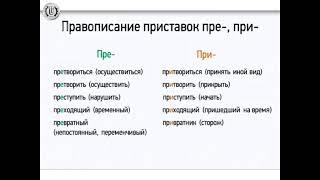 Правописание приставок ПРЕ и ПРИ (2)