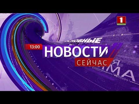 """""""Новости. Сейчас""""/ 13:00 / 26.03.2020"""
