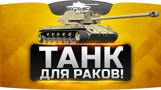 Танк Для Раков ►►►T26E4 SuperPershing