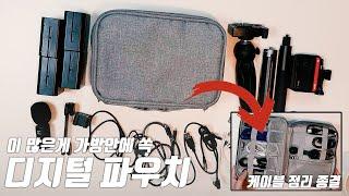 쿠팡에서 로켓배송 시킨 디지털 파우치 (액션캠 케이스 …