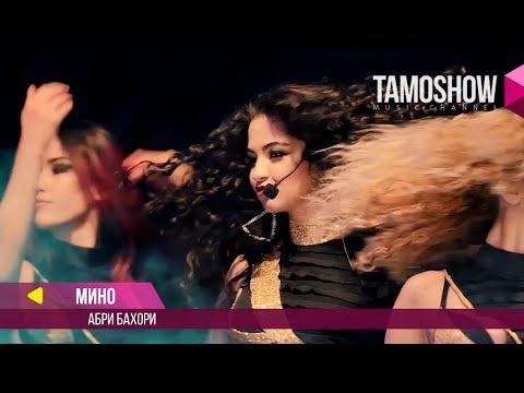 Мино - Абри бахори / Tamoshow Music Awards 2017