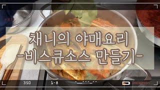 [야매요리] 비스큐 소스 만들기 (bisque sauc…