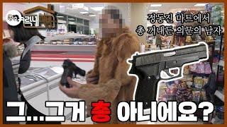 여락이네 민박 - 정동진편  EP.01 [여락네 민박]