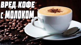ЧЕМ Вреден и Опасен Кофе с молоком // ЭТО НАДО ЗНАТЬ!