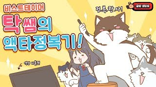 [폼피츠의 귤밤] 네오아카데미 탁쌤의 액타+클튜 정복기!