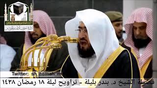 الشیخ بندر بن بلیلۃ تلاوت ماشاءاللہ