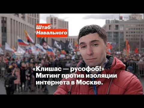 «Клишас — русофоб!»