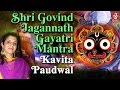 Download Shri Govind Jagannath Gayatri Mantra By Kavita Paudwal | Latest Devotional Song MP3 song and Music Video