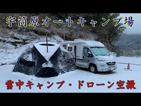 【車中泊・ドローン空撮】キャンピングカーでオートキャンプ/宇筒原オートキャンプ場
