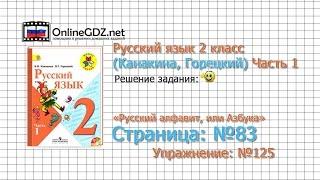 Страница 83 Упражнение 125 «Русский алфавит...» - Русский язык 2 класс (Канакина, Горецкий) Часть 1