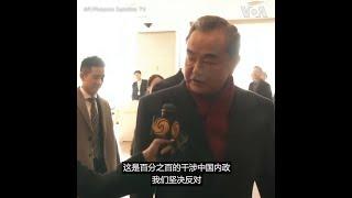 王毅:年内完成贸易谈判 当然有希望