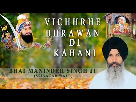 VICHHRHE BHRAWAN DI KAHANI - BHAI MANINDER SINGH JI || PUNJABI DEVOTIONAL || AUDIO JUKEBOX ||