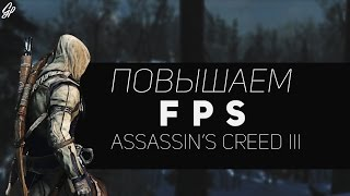 видео Как максимально увеличить FPS в Assassin's Creed III?! (Ответ есть!)