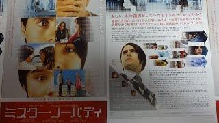 ミスター・ノーバディ MR  NOBODY (2011) 映画チラシ ジャレッド・レトー ダイアン・クルーガー