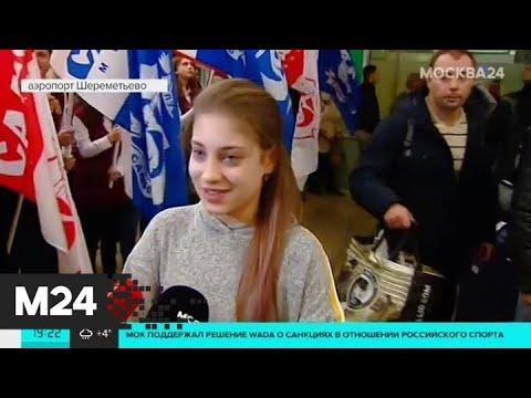 Российские фигуристки вернулись в Москву после триумфа на Гран-при в Турине - Москва 24